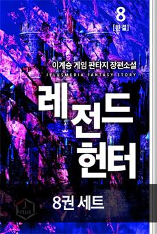 레전드 헌터 (전8권) 세트