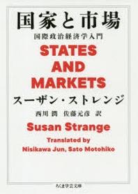 國家と市場 國際政治經濟學入門