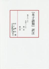「朱子語類」譯注 卷16上