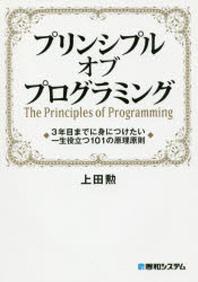 [해외]プリンシプルオブプログラミング 3年目までに身につけたい一生役立つ101の原理原則