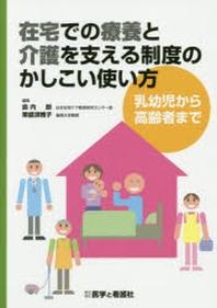 在宅での療養と介護を支える制度のかしこい使い方 乳幼兒から高齡者まで