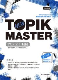 New TOPIK MASTER Final 실전 모의고사 TOPIK. 1(개정판)(CD1장포함)