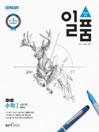 고등 수학1 486제(2020)(일품)