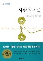 사랑의 기술(4판)