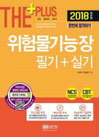 위험물기능장 필기+실기(2018)