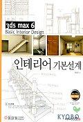 3DS MAX6 인테리어 기본설계 (CD 없음)