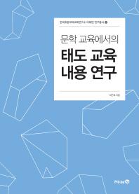 문학 교육에서의 태도 교육 내용 연구(한국초등국어교육연구소 미래엔 연구총서 6)