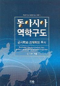 동아시아 역학구도