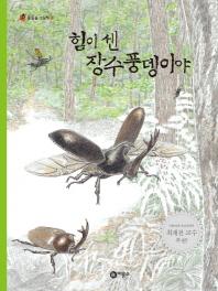 힘이 센 장수풍뎅이야(물들숲 그림책 11)(양장본 HardCover)