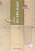 조선시대 건축의 이해 2001.07.30 초판 제2쇄