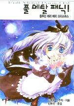 풀 메탈 패닉. 12(엔티노벨(NT Novel))