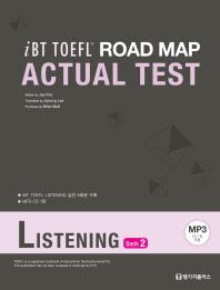 iBT TOEFL Road Map Actual Test Listening Book. 2(CD1장포함)