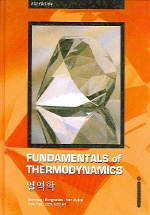 열역학(FUNDAMENTALS OF THERMODYNAMICS)