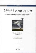 안락사 논쟁의 새 지평(삶과 죽음의 지평 1)(양장본 HardCover)
