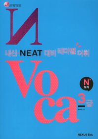 N Voca 3급(내신 NEAT대비 테마별 어휘)(2012)