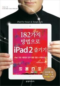 182가지 방법으로 IPAD2 즐기기