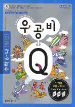 수학 6-나: 발전(2010)