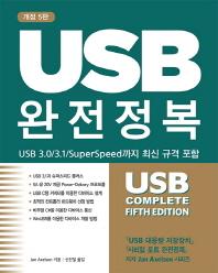 USB 완전정복(개정판 5판)(에이콘 임베디드 시스템 시리즈)