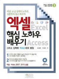 엑셀 핵심 노하우 배우기 그리고 강력한 액세스와의 협업 (CD포함)