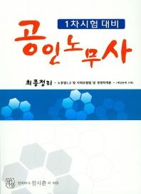 공인노무사 1차시험 대비 최종정리(2019)