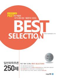 일반화학추론 250제(2015)(Best Selection)(개정판 5판)