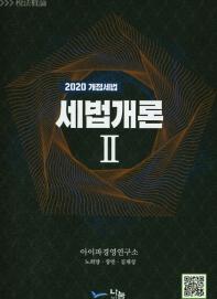 세법개론. 2(2020)