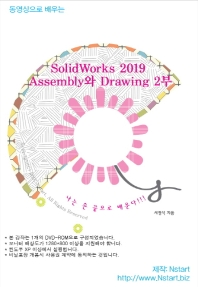 SolidWorks 2019 Assembly와 Drawing. 2(DVD)(동영상으로 배우는)