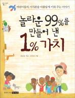 놀라운 99%를 만들어 낸 1% 가치
