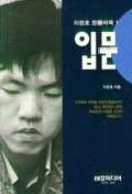 입문(이창호 정통바둑 1) / 소장용, 상급