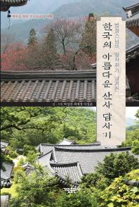 한국의 아름다운 산사 답사기(법정스님의 발자취가 남겨진)
