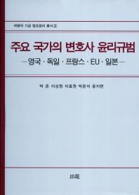 주요 국가의 변호사 윤리규범: 영국 독일 프랑스 EU 일본(곽명덕 기금 법조윤리 총서 2)(양장본 HardCover)