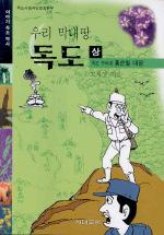 우리 막내땅 독도(상)