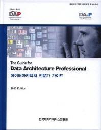 데이터아키텍처 전문가 가이드(2013)(양장본 HardCover)