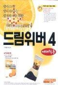 드림위버 4(예제활용)(CD-ROM 1장포함)
