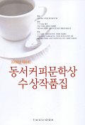 동서커피문학상 수상작품집 2002년 제6회