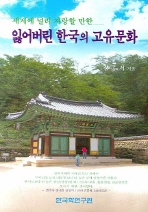 잃어버린 한국의 고유문화