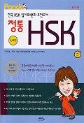 정통 HSK(독해편)(SET)