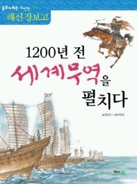 1200년 전 세계무역을 펼치다: 해신 장보고 /해와나무/1-630209