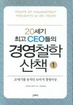20세기 최고 CEO들의 경영철학 산책 1