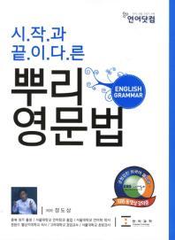 뿌리 영문법(시작과 끝이 다른)(2판)