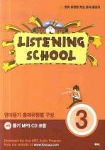 LISTENING SCHOOL. 3(MP3CD1장포함)