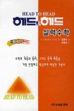 수학 중3-2(실력)(2011)(헤드투헤드)(개정판)