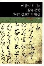 매산 이하진의 삶과문학 그리고 성호학의 형성(근역학술총서 2)(양장본 HardCover)