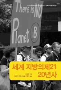 세계 지방의제21 20년사(지속가능성 총서 1)