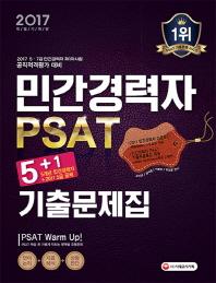 민간경력자 PSAT 5+1 기출문제집(2017)
