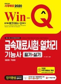 금속재료시험ㆍ열처리기능사 필기+실기 단기완성(2020)(Win-Q)(개정판 3판)