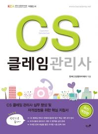CS 클레임관리사(개정판)