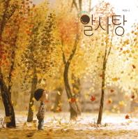 알사탕(Special Edition)(양장본 HardCover)