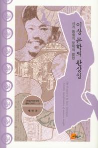 이상 문학의 환상성(연세근대한국학총서 134)(양장본 HardCover)