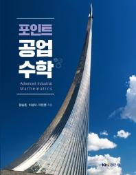 공업수학(포인트)